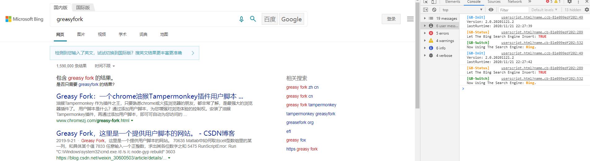 BING.COM搜索的页面