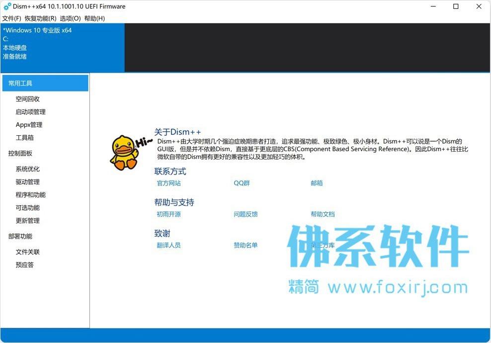 系统精简优化工具 Dism++ 官方中文版