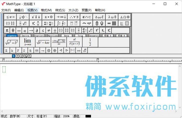 专业的数学公式编辑器 MathType for Mac 中文版