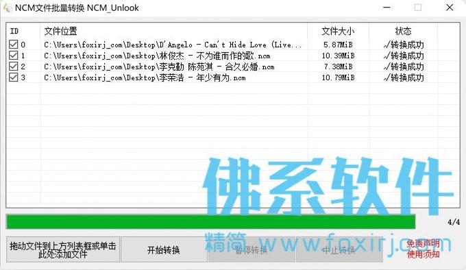 NCM文件批量转换工具/DesktopTool/ncmdump 3款软件单文件版