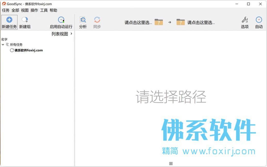 文件同步备份工具 GoodSync Enterprise 中文破解企业版