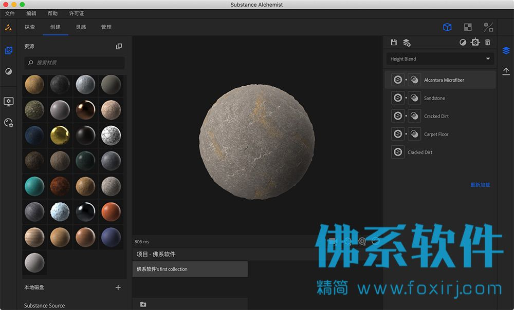 3D材料制作管理软件Allegorithmic Substance Alchemist 中文版