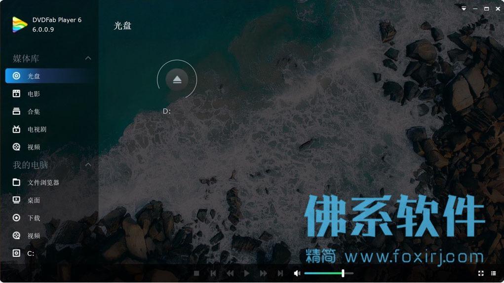 万能视频播放器 DVDFab Player Ultra 中文破解版