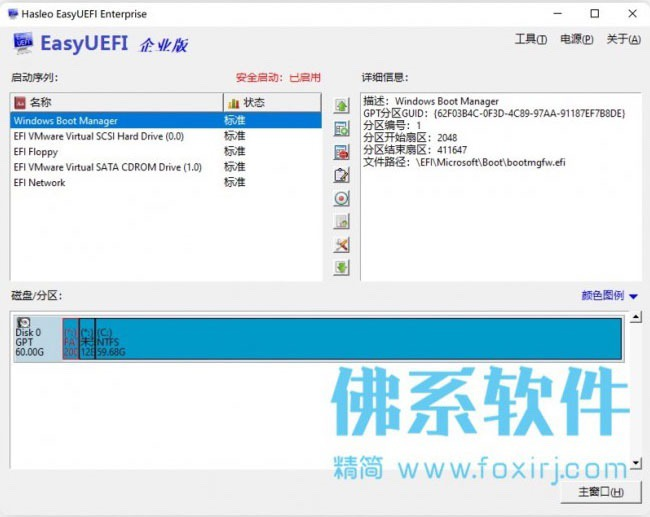 EFI/UEFI启动项管理工具 EasyUEFI 中文破解企业版