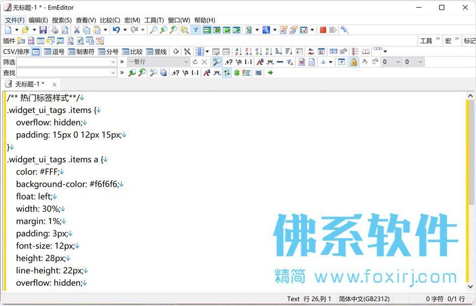 超强的代码编辑器Emurasoft EmEditor Pro 中文专业版