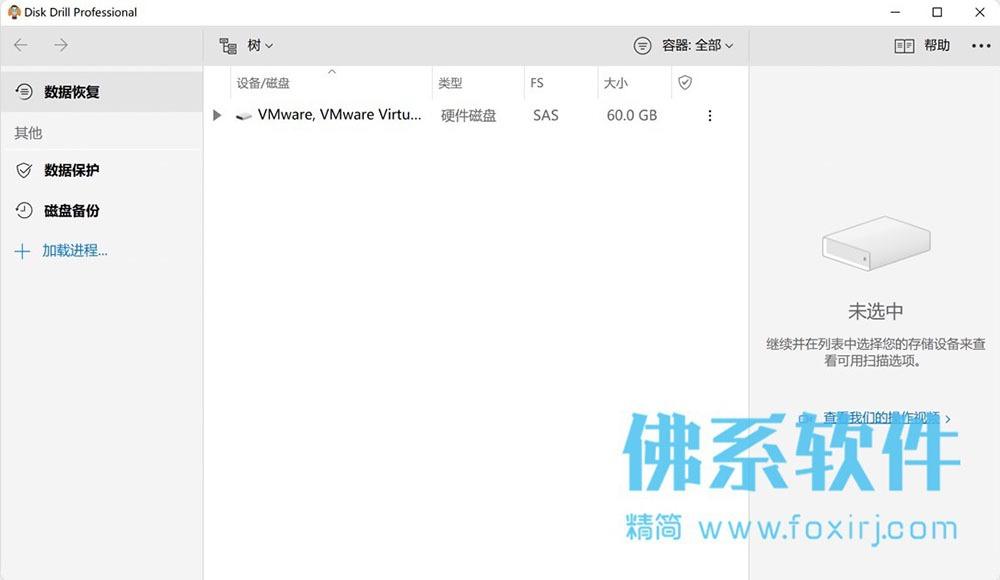 电脑数据恢复软件 Disk Drill Pro 中文专业版