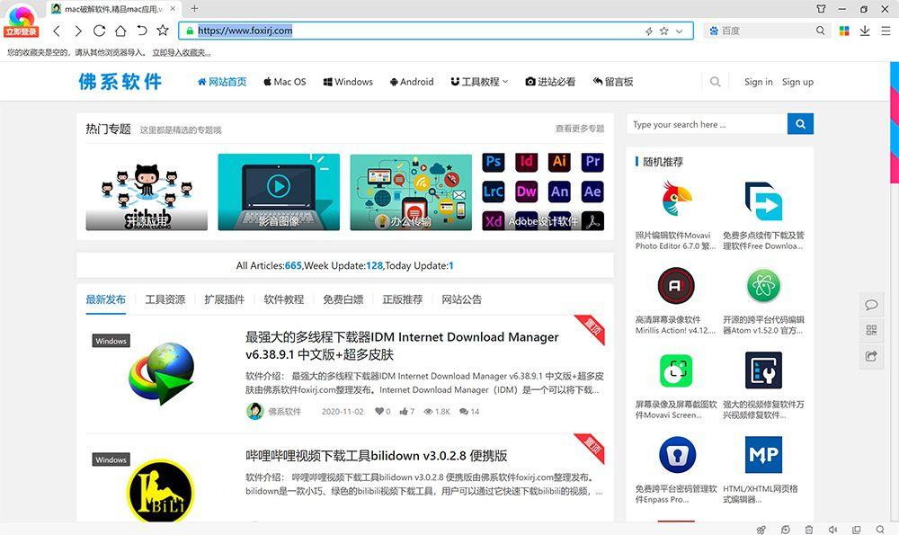 国产基于Chromium内核浏览器 360极速浏览器 去广告版
