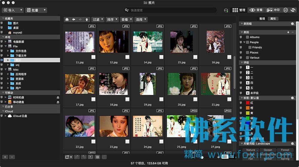 经典图像处理软件ACDSee Photo Studio 汉化版