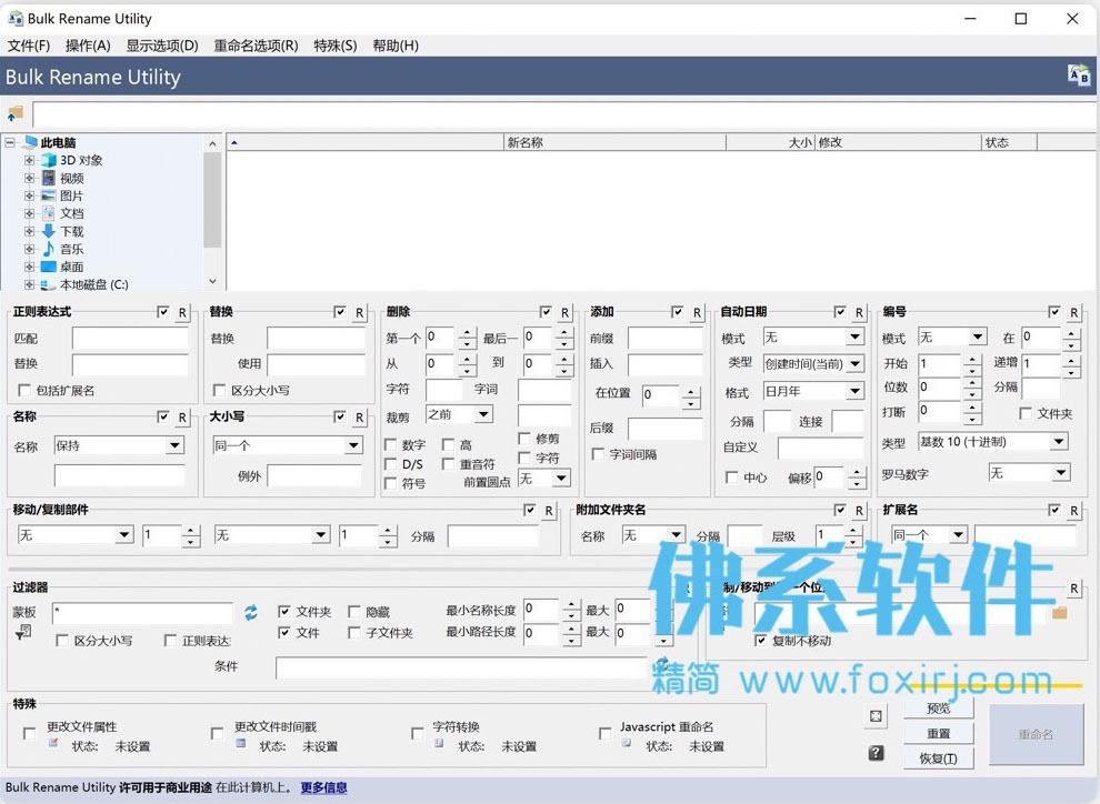 文件批量重命名软件 Bulk Rename Utility 汉化版