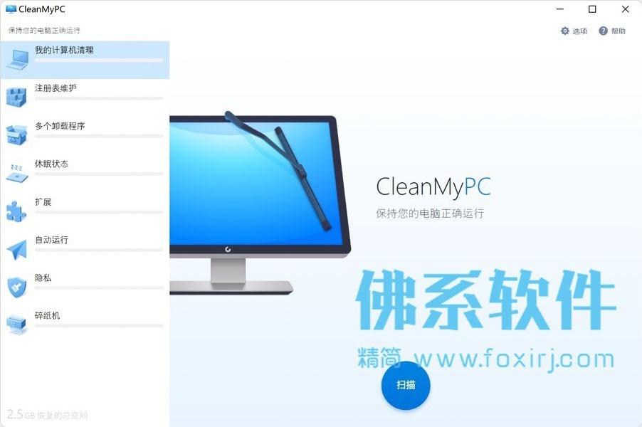 系统优化清理工具 CleanMyPC 中文破解版