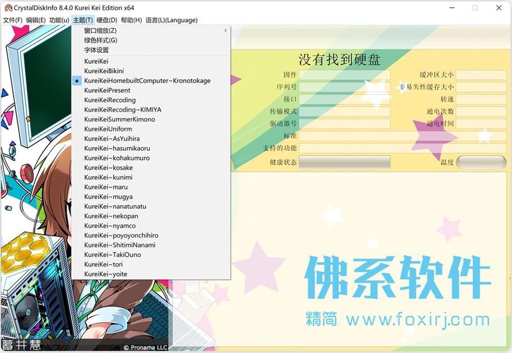硬盘状态检测工具 CrystalDiskInfo KureiKei/Shizuku二次元萌妹皮肤版