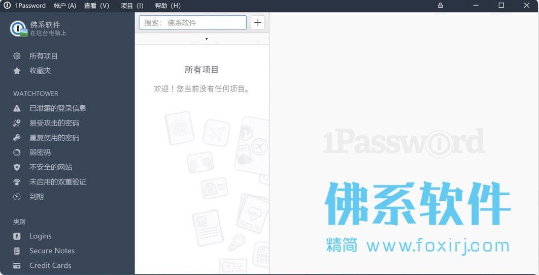 本地密码管理软件 1Password 中文破解版