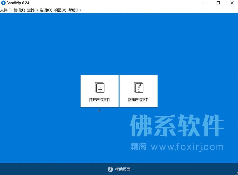 优秀解压缩软件 Bandizip 中文企业版