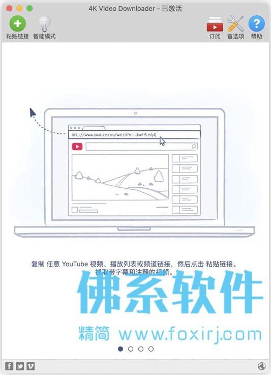 在线高清视频下载工具 4K Video Downloader for Mac 中文版