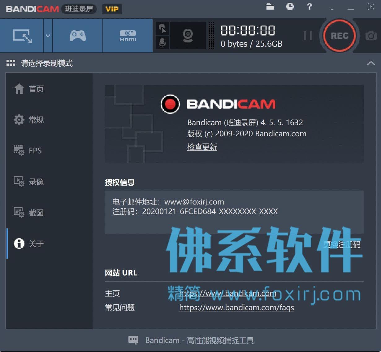 高清班迪录屏软件 Bandicam 中文破解版