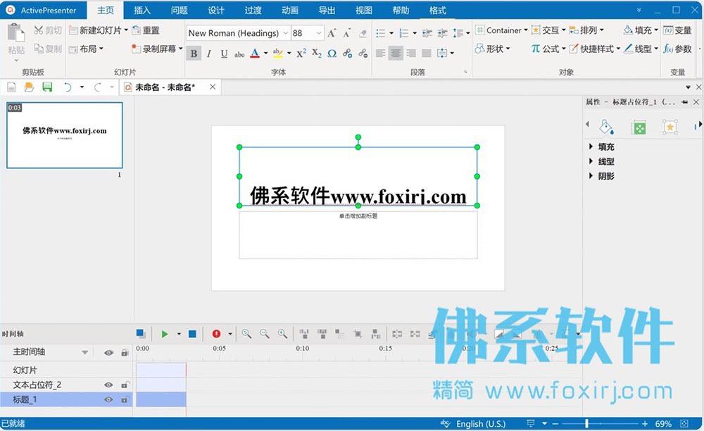 电子学习屏幕录像工具 ActivePresenter Pro 中文破解版