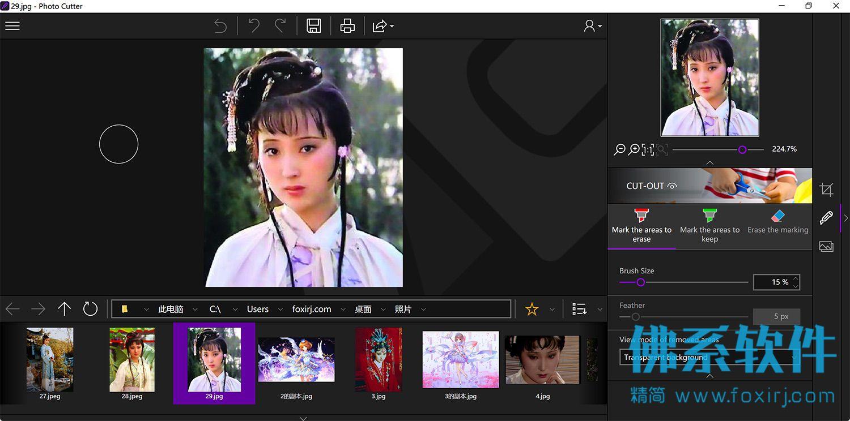 专业的数码照片抠图软件InPixio Photo Cutter 英文直装版