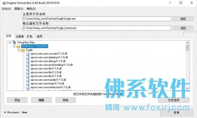 单文件虚拟打包工具 Enigma Virtual Box 去广告汉化版
