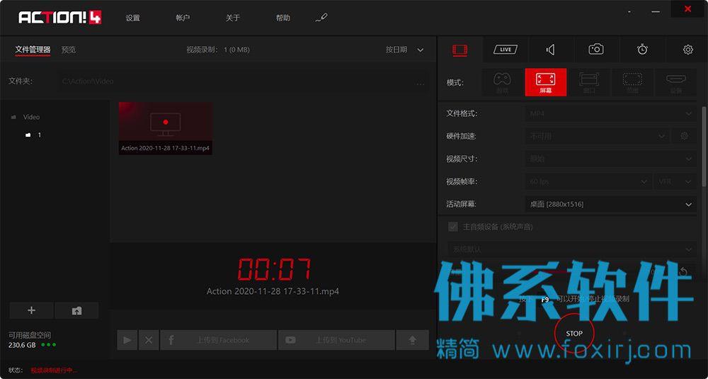 高清屏幕录像软件 Mirillis Action! 中文破解版