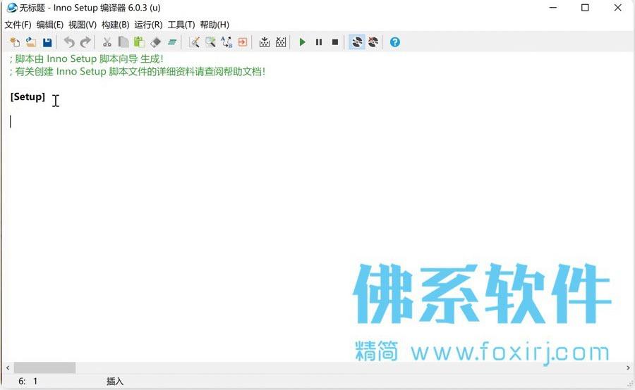 免费的安装包制作软件 Inno Setup编译器 汉化增强版