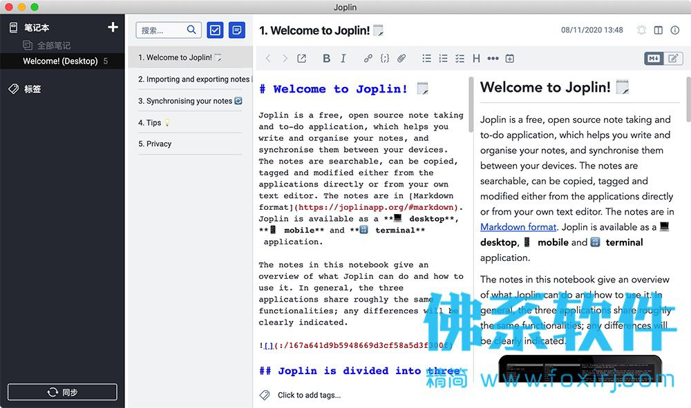 免费开源的笔记记录和待办事项工具Joplin 官方中文版