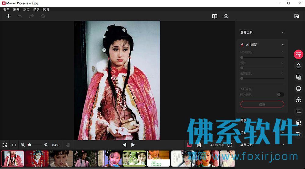 照片编辑软件Movavi Picverse 繁体中文版
