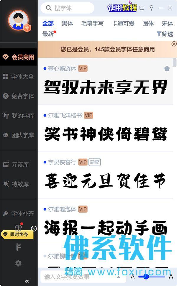 网络字体管理软件字魂iFonts 官方中文版