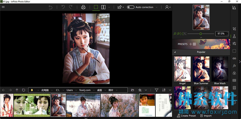 轻量级照片处理编辑软件InPixio Photo Editor 英文直装版