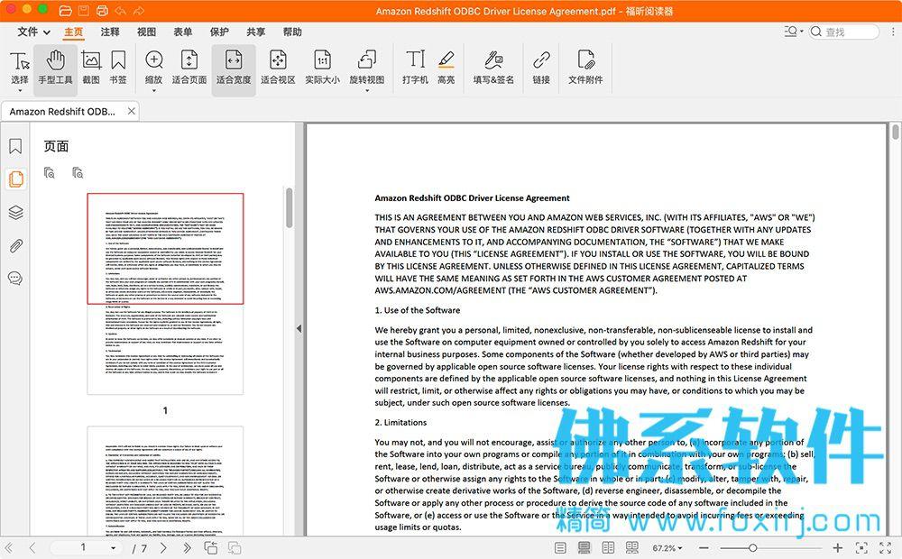 福昕PDF阅读器Foxit Reader 官方中文版