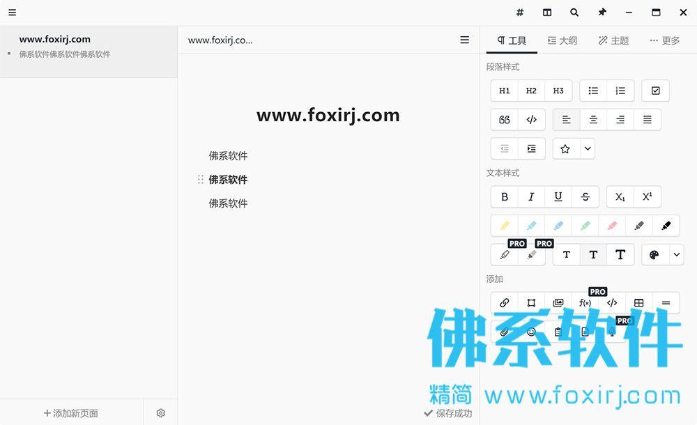 精致的专注学习笔记软件Focus Note 官方中文版