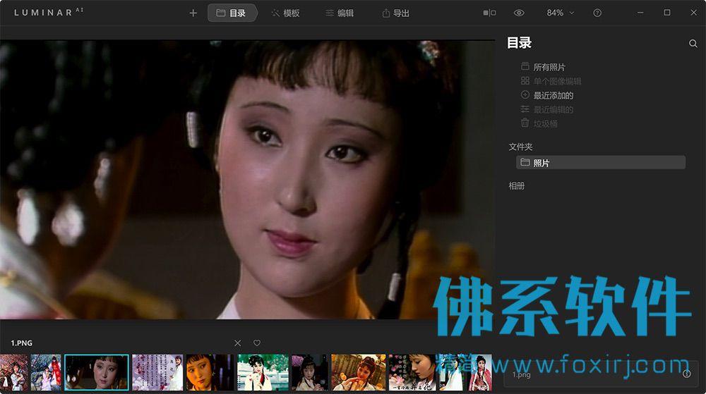 AI人像处理软件Luminar AI 中文直装版