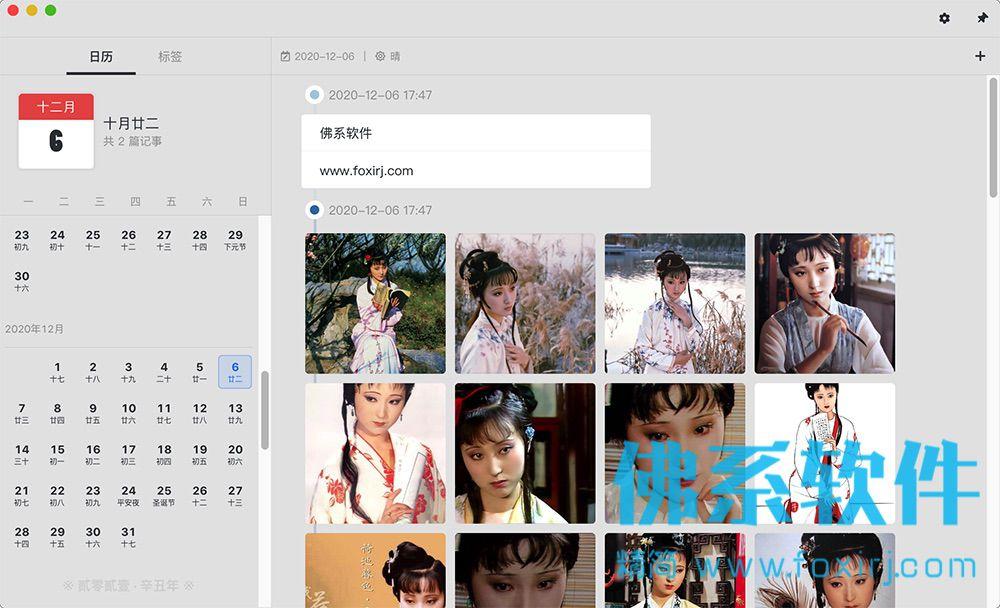 一款增强型的日历软件Migi Beta 官方中文版