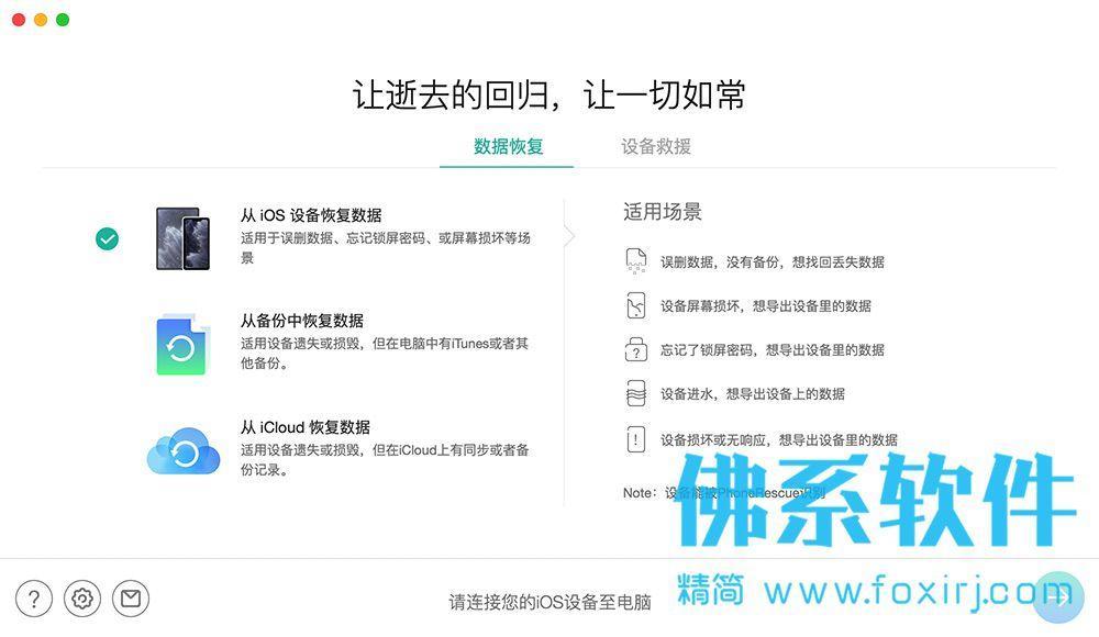 iOS设备数据恢复软件PhoneRescue for iOS 中文直装版