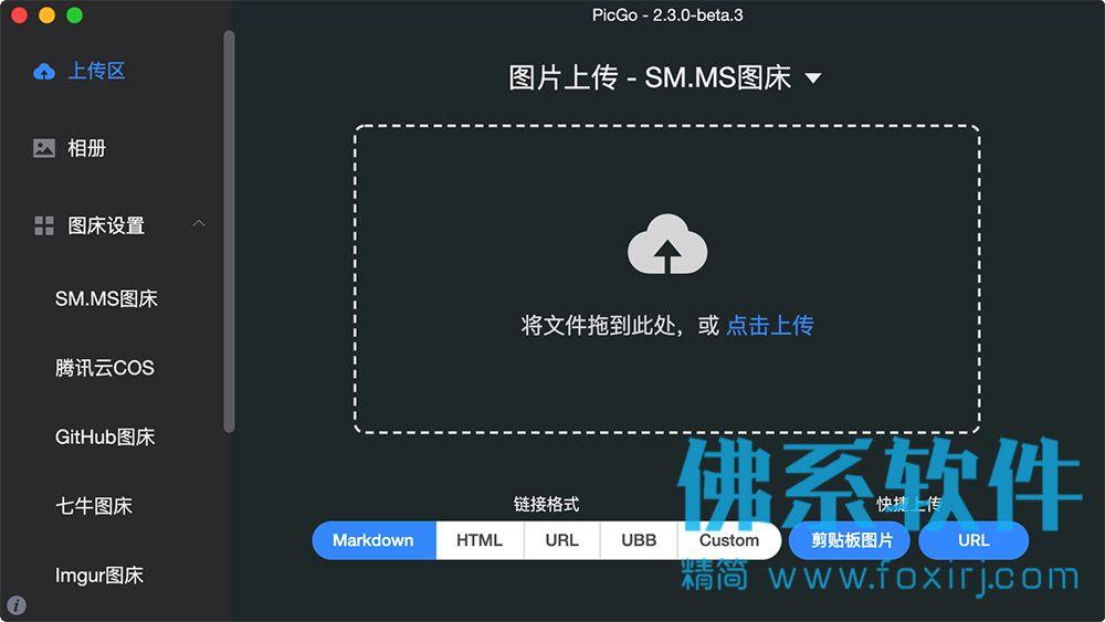 开源免费的强大图床软件PicGo 官方中文版