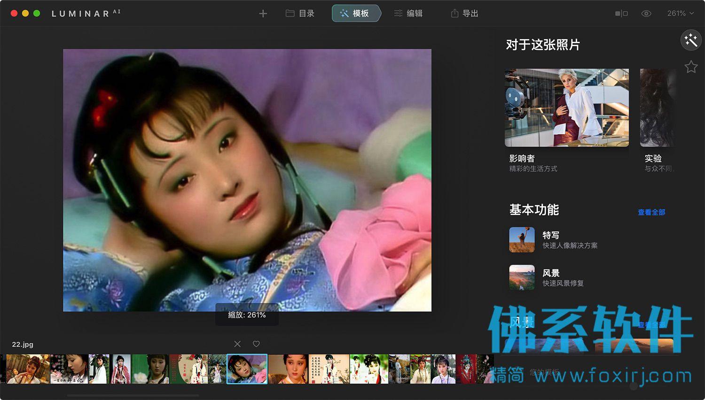 AI人像处理软件Luminar AI 中文版