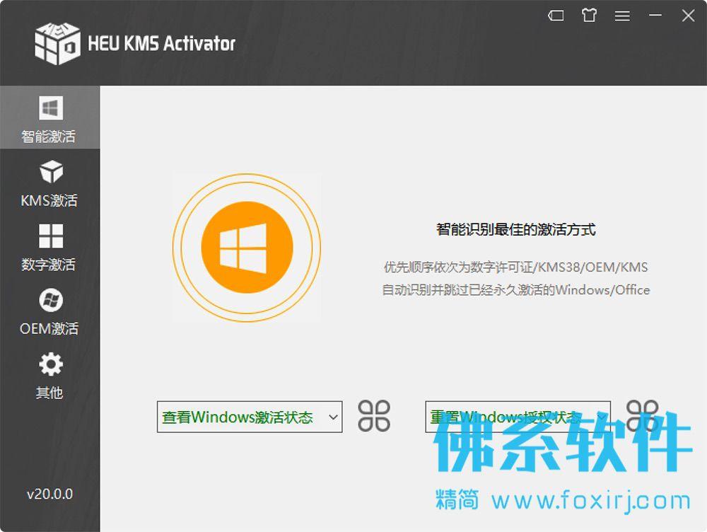 Win/Office离线全自动激活工具HEU KMS Activator 中文版
