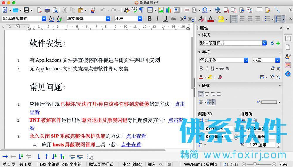 开源免费的办公套件LibreOffice 官方中文版