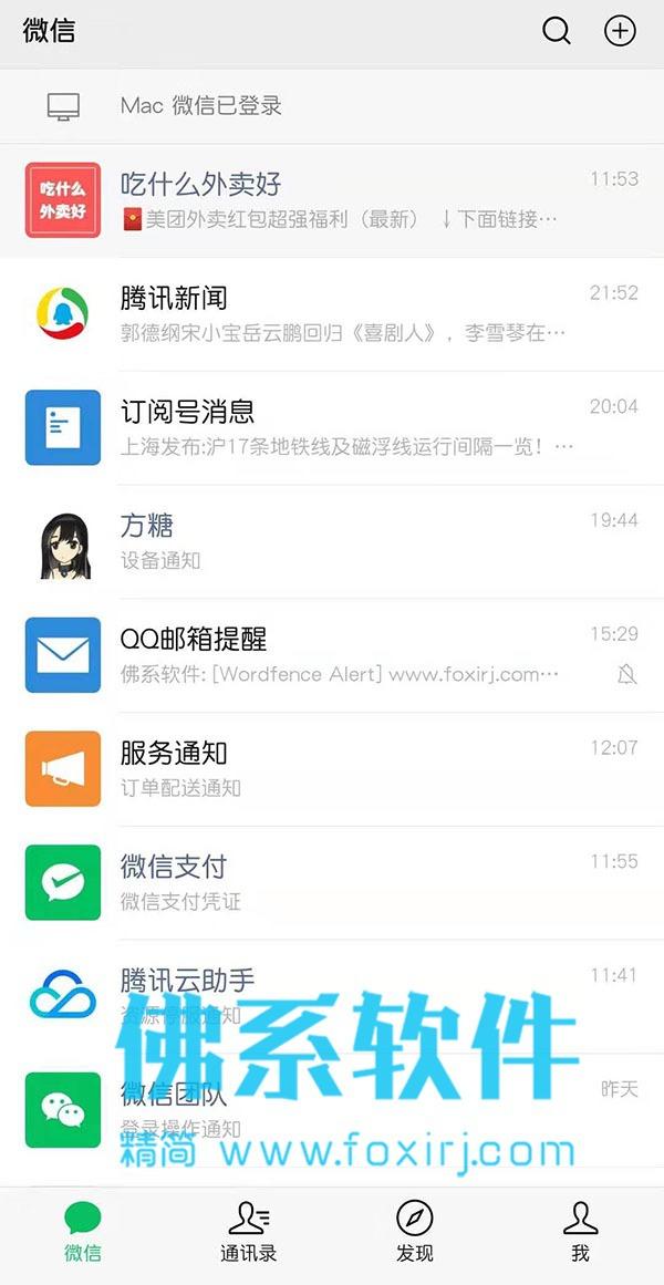 即时聊天工具微信 Google Play官方中文版