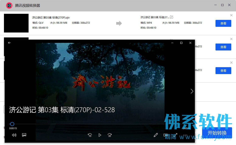支持转换最新版客户端下载的qlv视频-腾讯qlv视频格式转换器