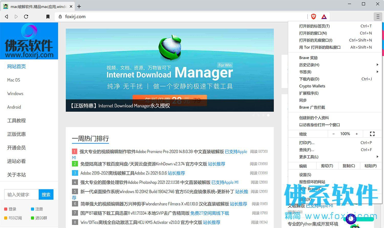 强大广告拦截功能的浏览器Brave Browser 官方中文版