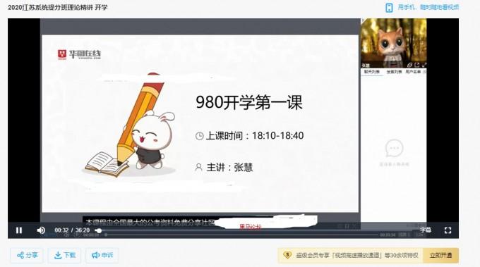 360软件小助手截图20210201094916