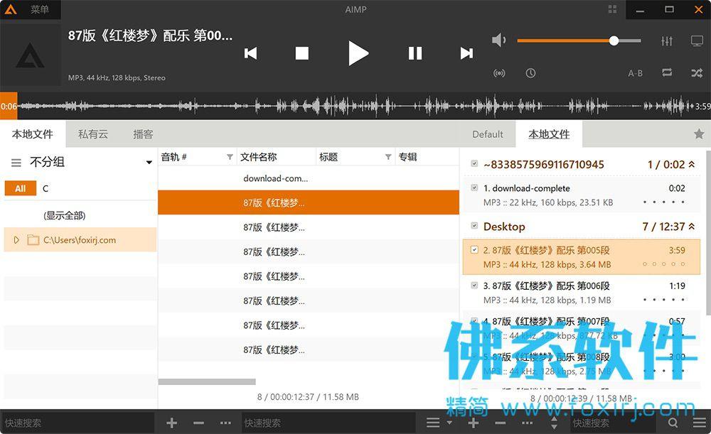 俄罗斯的本地音乐播放器AIMP 官方中文版