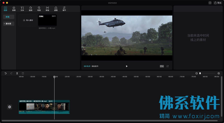 全能易用的视频剪辑软件剪映专业版 官方中文版