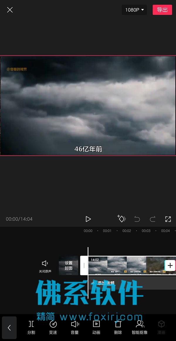全能易用的视频剪辑软件剪映专业版 v4.9.0.49013 官方中文版