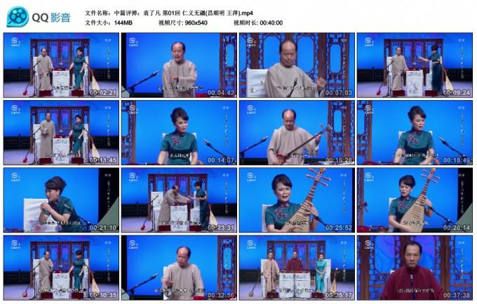 中篇评弹:袁了凡 第01回 仁义无疆(昌顺明 王萍).mp4 thumbs 2021.02.04.20 16 19