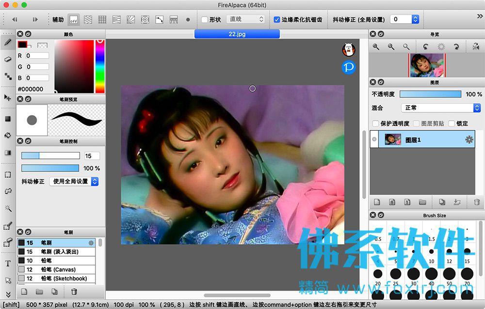 简单免费的绘画软件FireAlpaca 官方中文版