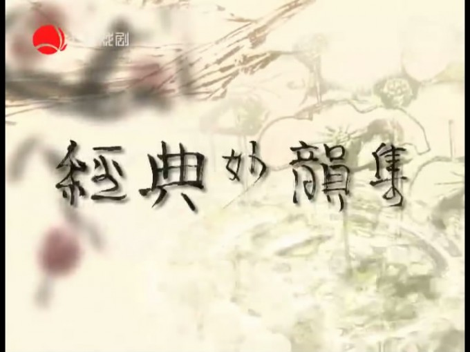 经典妙韵集·蒋调[00 00 16][20210212 213424 1]