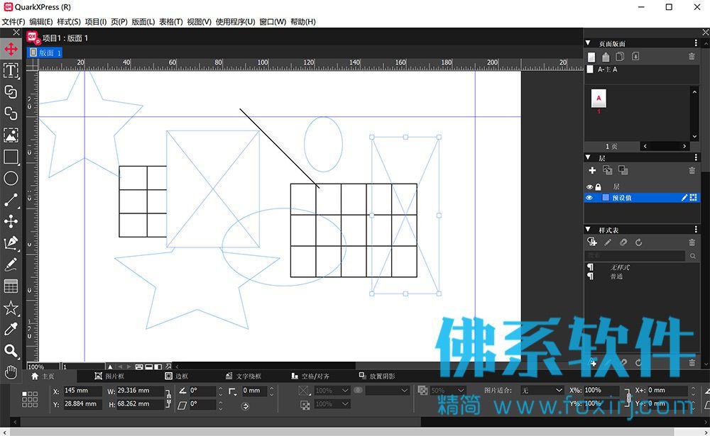 印刷版面和平面设计软件QuarkXPress 2020 中文破解版