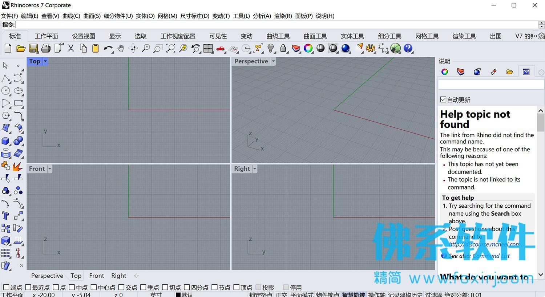 专业强大的3D建模软件Rhinoceros 中文破解版