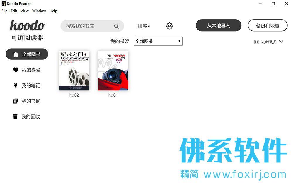 开源免费的电子书阅读神器Koodo Reader 官方中文版